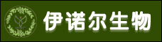 云南伊諾爾生物科技有限公司_昆明招聘網