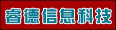 云南睿德信息科技有限公司_昆明招聘网