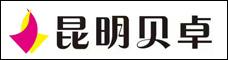 昆明貝卓商貿有限公司