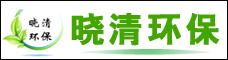 云南晓清环保科技有限公司