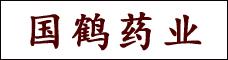 云南国鹤药业有限公司_昆明招聘网