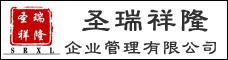 云南圣瑞祥隆企业管理有限公司_昆明招聘网