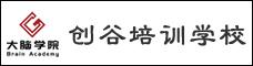 昆明市五華區創谷培訓學校