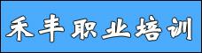 昆明禾丰职业培训学校