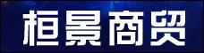 昆明桓景商貿有限公司