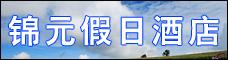 锦元假日酒店_昆明招聘网