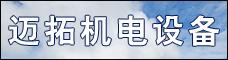 昆明迈拓机电设备制造有限公司