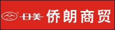 云南侨朗商贸有限公司