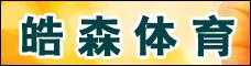 云南皓森体育文化传播有限公司