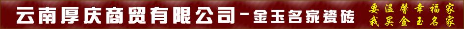 云南厚慶商貿有限公司
