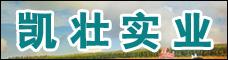 云南凯壮实业有限公司