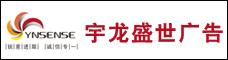 昆明宇龍盛世廣告有限公司
