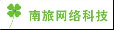 南旅网络科技(云南)有限公司