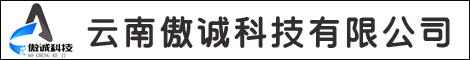 云南傲诚科技有限公司