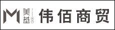 云南伟佰商贸有限公司