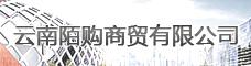 云南陌購商貿有限公司