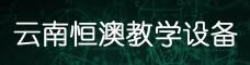 云南恒澳教學設備制造有限公司