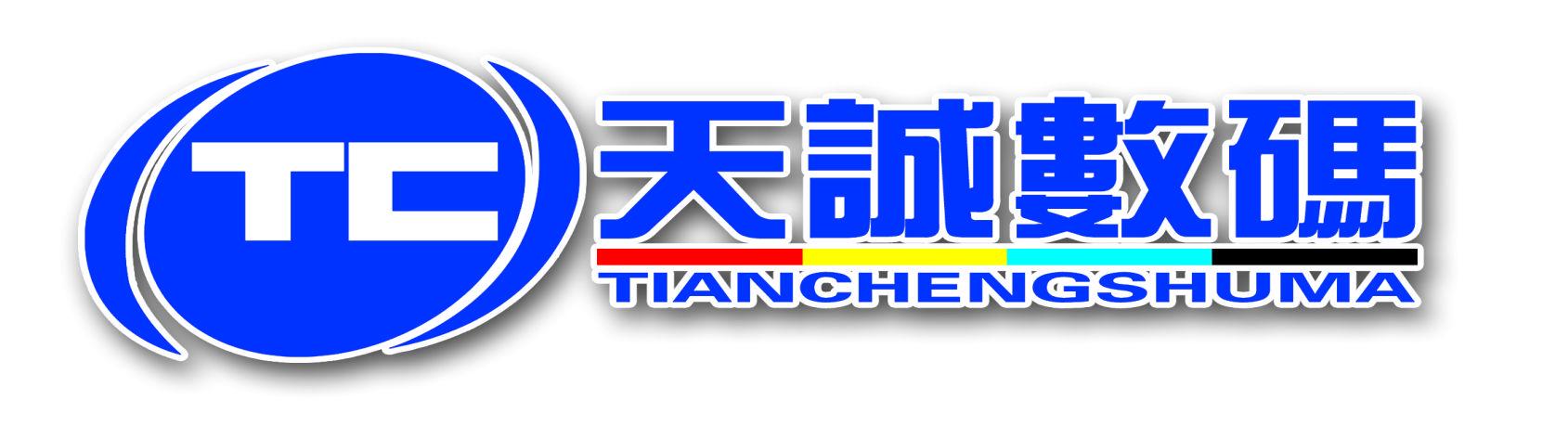 云南天誠數碼科技有限公司