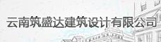 云南筑盛達建筑設計有限公司
