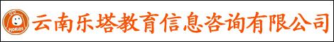 云南樂塔教育信息咨詢有限公司