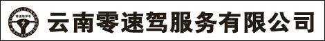 云南零速駕服務有限公司