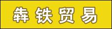云南犇铁贸易有限公司_昆明招聘网