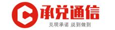 云南承兑通信有限公司