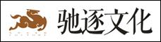 昆明驰逐文化传播有限公司_昆明招聘网