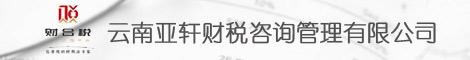 云南亚轩财税咨询管理有限公司