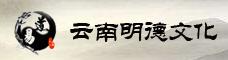 云南明德文化传播有限公司_昆明招聘网
