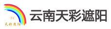 云南天彩遮陽制品有限責任公司