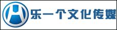 昆明樂一個文化傳媒有限公司