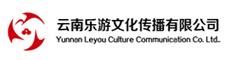 云南乐游文化传播有限公司_昆明招聘网