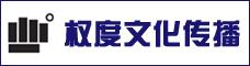 云南權度文化傳播有限公司