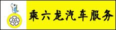 云南乘六龍汽車服務有限公司