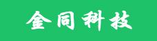 云南金同科技有限公司