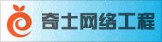 昆明奇士网络工程技术有限公司_昆明招聘网