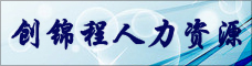 厦门创锦程人力资源有限公司云南分公司 _昆明招聘网