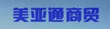 云南美亚通商贸有限公司 _昆明招聘网