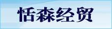 云南恬森经贸有限公司_昆明招聘网