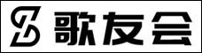 云南歌友會娛樂有限公司