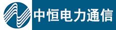 云南中恒電力通信技術有限公司