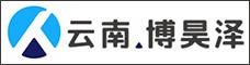 云南博昊澤人力資源有限公司