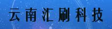 云南汇刷科技有限公司_昆明招聘网