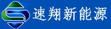 云南速翔新能源汽車服務有限公司