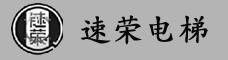 云南速榮電梯有限公司