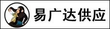 云南易廣達供應鏈管理有限公司