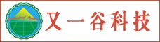 云南又一谷科技有限公司