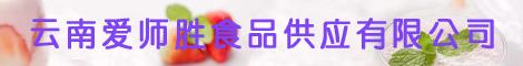 云南愛師勝食品供應有限公司