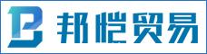云南邦愷貿易有限公司